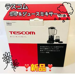 テスコム(TESCOM)の★☆新品☆★ミル&ジュースミキサー TM910(ジューサー/ミキサー)