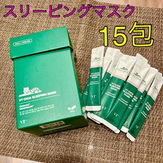 VTスリーピングマスク【15包】(パック/フェイスマスク)