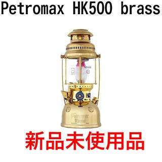 ペトロマックス(Petromax)の新品 ペトロマックス Petromax HK500 圧力式灯油ランタン ブラス(ライト/ランタン)