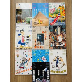 建築知識 2020年1月〜9月・ 12月 1冊1200円 2冊2200円(専門誌)