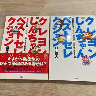 バンダイ(BANDAI)のクレヨンしんちゃんベストセレクション 2冊セット(青年漫画)