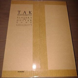 TAK MATSUMOTO PLAYER'S&GUITAR BOOK(ミュージシャン)