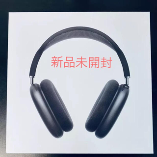 Apple AirPods Pro Max 非純正品(ヘッドフォン/イヤフォン)