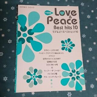 USED YAMAHA 中級編 Love&peace ラブ&ピース ベストヒット(ポピュラー)