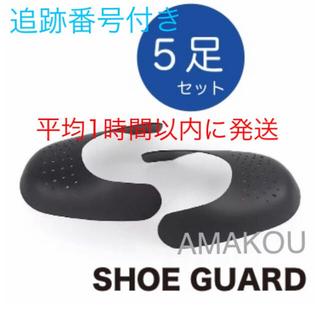 シューガード 5足 履きジワ防止 プロテクター スニーカーシールド(スニーカー)