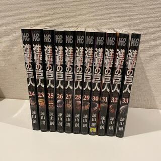 漫画 進撃の巨人 24巻〜33巻(少年漫画)