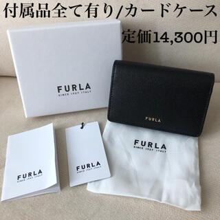 フルラ(Furla)の付属品全て有り★新品 FURLA 定価14,300円 名刺ケース ブラック(名刺入れ/定期入れ)