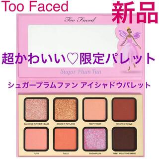 Too Faced - ◆新品◆ TooFaced トゥーフェイスド シュガープラムファン アイシャドウ