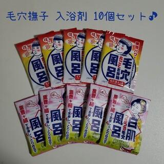イシザワケンキュウジョ(石澤研究所)の10個セット♪ 毛穴撫子 入浴剤 詰合せ(入浴剤/バスソルト)