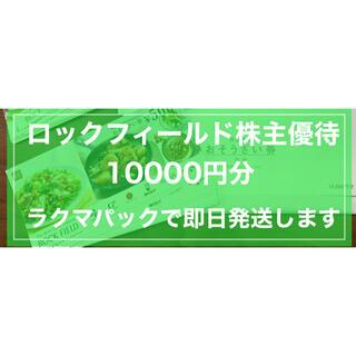 ロックフィールド 10000円分 株主優待 株主優待券 ロック・フィールド(その他)