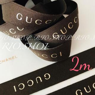 グッチ(Gucci)のGUCCIリボン、ブラウン2メートル(ラッピング/包装)