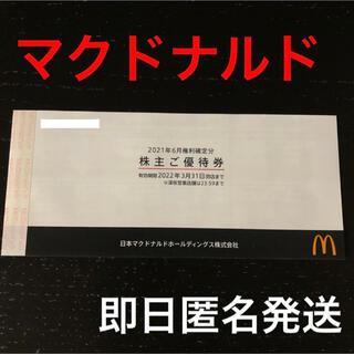 マクドナルド お食事優待券 株主優待 割引券 クーポン(レストラン/食事券)