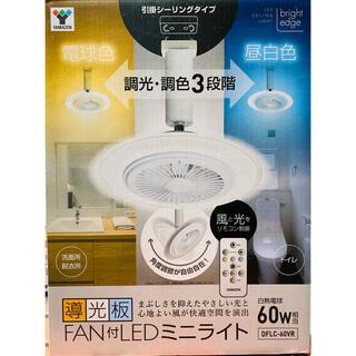 ヤマゼン(山善)の【新品】山善 導光板 FAN付 LEDミニライト DFLC-60VR(蛍光灯/電球)