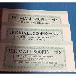 JR - 最新★JRE MALL 500円クーポン×3枚