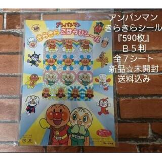 アンパンマン - アンパンマン『590枚』キラキラご褒美シール☆B5判☆7シート☆新品・送料込み