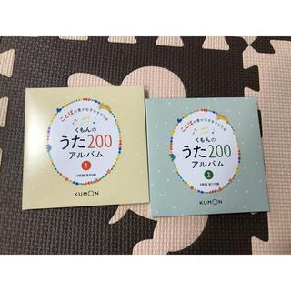 くもんのうた200  CD アルバム 200曲(童謡/子どもの歌)