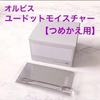 ORBIS - つめかえ用【オルビス ユードット モイスチャー】スパチュラ付き 保湿クリーム