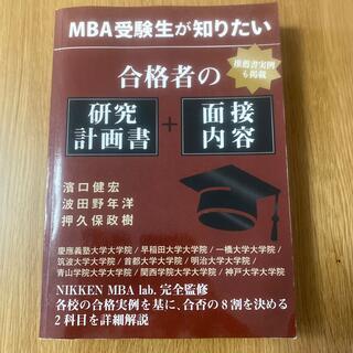 MBA受験生が知りたい 国内MBA(資格/検定)