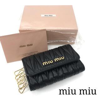 ミュウミュウ(miumiu)の☆極美品☆ミュウミュウ マテラッセ 6連 キーケース(ブラック、カードケース)(キーケース)