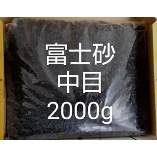 富士砂 中目(2~10mm) 2000g(その他)