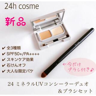 ニジュウヨンエイチコスメ(24h cosme)の数量限定 新品 24h コスメミネラル UV コンシーラー デュオ(コンシーラー)