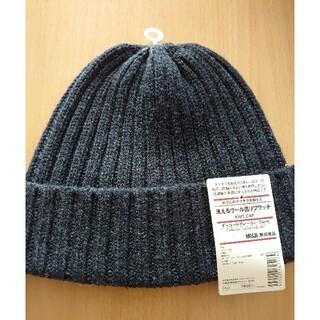 ムジルシリョウヒン(MUJI (無印良品))の無印良品 ニット帽 チャコールグレー(ニット帽/ビーニー)
