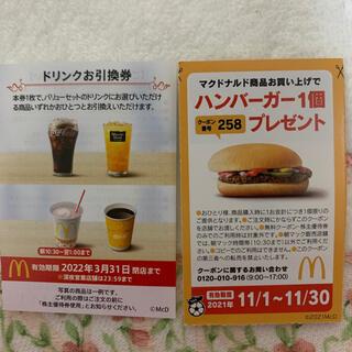 マクドナルド(マクドナルド)のマクドナルド 優待券 プレイヤーブッククーポン(印刷物)