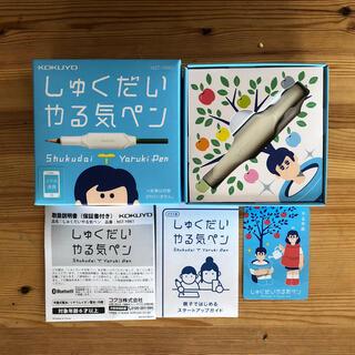コクヨ(コクヨ)のコクヨ 宿題やる気ペン(知育玩具)