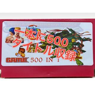 海外ファミコンカセット 500種収録(家庭用ゲームソフト)