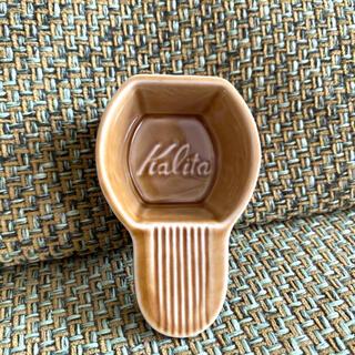 カリタ(CARITA)のKalita カリタ コーヒー計量スプーン 未使用(コーヒーメーカー)