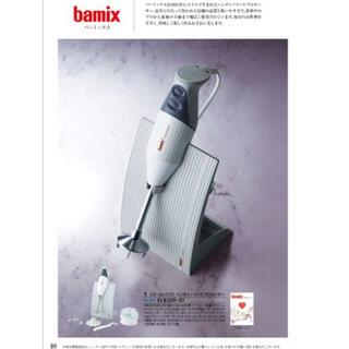 バーミックス(bamix)のbamix バーミックスM300 ベーシックホワイト(フードプロセッサー)