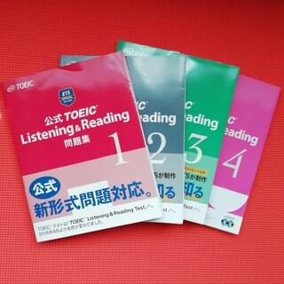 TOEIC 公式TOEIC Listening&Reading問題集  1〜4