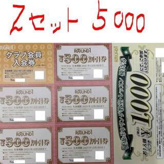 ラウンドワン 株主優待 5000円割引券 クラブ入会2枚  レッスン2枚(ボウリング場)