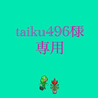 コーチ(COACH)のtaiku496様 専用(その他)