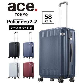 エース(ace.)の27,500円【次回値上げ】■エース[パリセイド2‐Z]スーツケース 58L(スーツケース/キャリーバッグ)