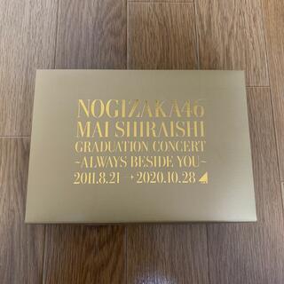 乃木坂46 - NOGIZAKA46 Mai Shiraishi 卒コンBlu-ray