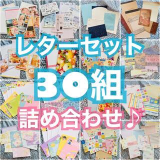 レターセット 30組 詰め合わせ♪(カード/レター/ラッピング)