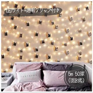 新品 LED ガーランド ライト 50球 USB クリップ付き クリスマス(その他)