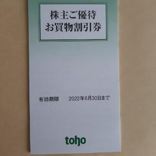 トーホー 株主優待券 お買物割引券(その他)