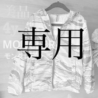 モンクレール(MONCLER)の美品モンクレールキッズ/ウィンドブレーカー(ジャケット/上着)