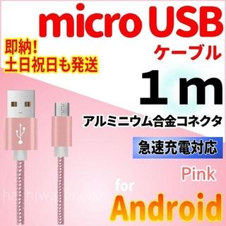 アンドロイド(ANDROID)のmicroUSBケーブル Android 充電器 1m 充電コード ピンク(バッテリー/充電器)