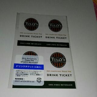 タリーズコーヒー(TULLY'S COFFEE)のタリーズ 24th Anniversary ドリンクチケット 5枚(フード/ドリンク券)