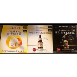 オバジ(Obagi)のObaji C25 NEO,C10セラム,セラムゲル(美容液)