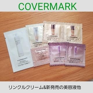 COVERMARK - カバーマークサンプルセット7点