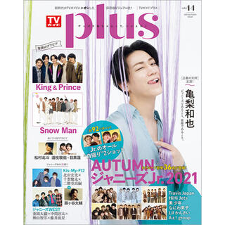 Johnny's - TVガイドPLUS VOL.44 2021秋
