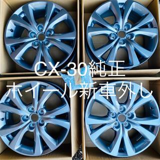 マツダ(マツダ)のマツダ CX-30 純正 18インチ 4本セット 新車外し 美品(ホイール)
