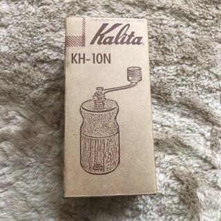 カリタ(CARITA)のKalita カリタ コーヒーミル 新品(コーヒーメーカー)