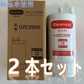 #202【2本】三菱ケミカル クリンスイ 浄水器カートリッジUZC2000