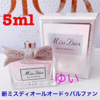 ディオール(Dior)の新ミスディオールオードゥパルファン5mlミニチュア香水ノベルティ新品未使用非売品(香水(女性用))