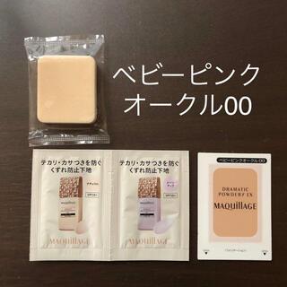 ★【残り1個】マキアージュ 下地+ファンデ サンプル 3包